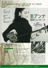 里アンナ 島唄コンサート