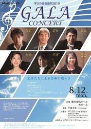 ミュージックランチ・スペシャル GALA concert