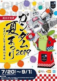 ダイバーシティ東京 プラザを中心に行うガンダムづくしのイベント