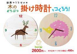 親子で楽しい ハンドメイド&ワークショップ「世界で1つの木製掛け時計を作ろう!」
