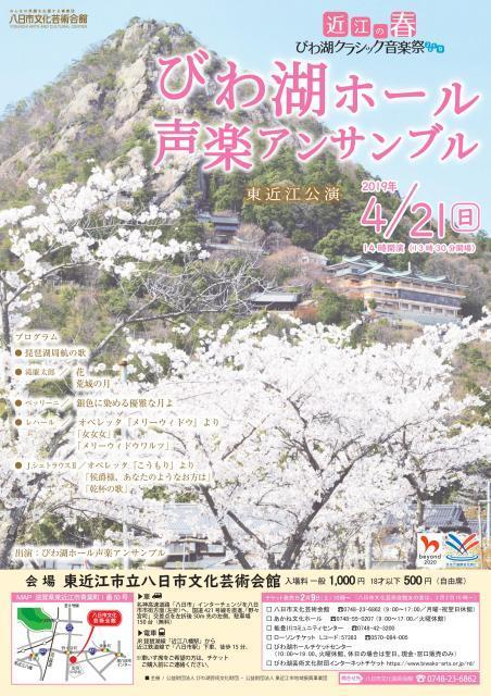 近江の春びわ湖クラシック音楽祭2019 びわ湖ホール声楽アンサンブル(東近江公演)
