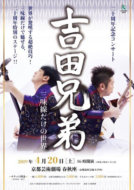 20周年記念コンサート 吉田兄弟「三味線だけの世界」