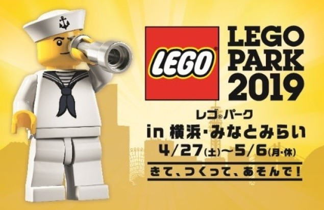 LEGO PARK 2019 in 横浜・みなとみらい