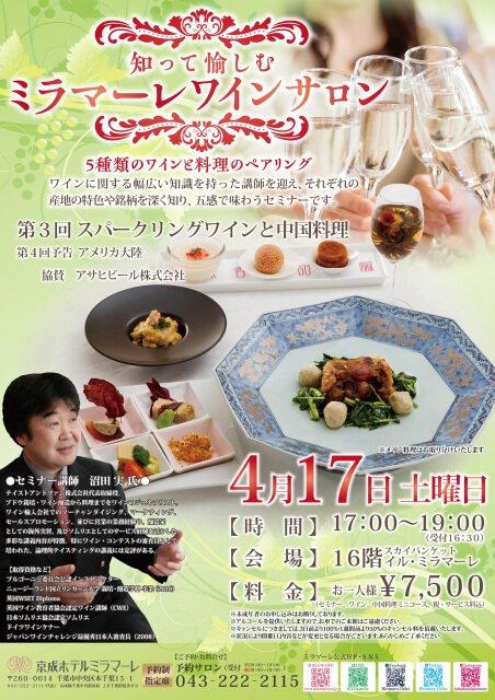 知って愉しむ ミラマーレワインサロン スパークリングワインと中国料理