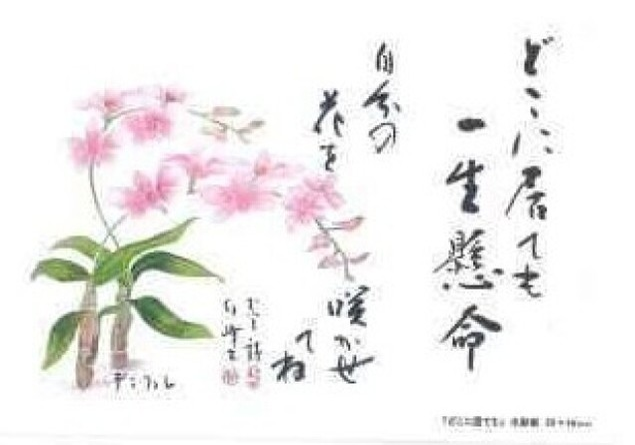 絵手紙展「春のバラと仲間たち」