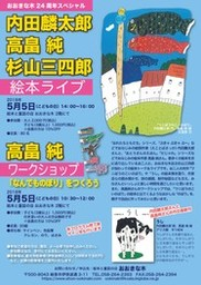 おおきな木24周年スペシャル 内田麟太郎・高畠純・杉山三四郎 絵本ライブ
