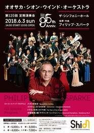 Osaka Shion Wind Orchestra 第120回定期演奏会