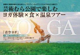 芸術むら公園で楽しむヨガ体験×食×温泉ツアー