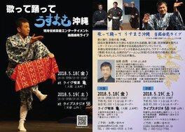 歌って踊ってうすまさ沖縄 当銘由亮ライブ(大阪)