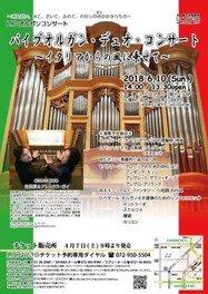 LICはびきのオルガンコンサート「パイプオルガンデュオコンサート~イタリアからの風にのせて~」
