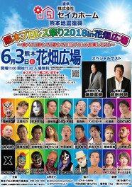 熊本プロレス祭り2018in花畑広場