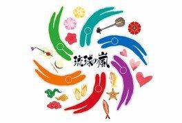 第3回沖縄祭り「琉球の嵐」