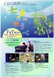ふるさと会館庭園コンサート 七夕のゆうべ