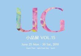 UG小品展vol.15