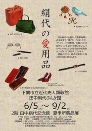 夏季所蔵品展「絹代の愛用品」