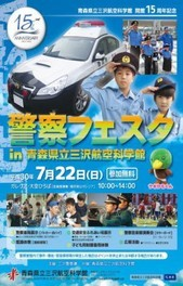 警察フェスタin青森県立三沢航空科学館