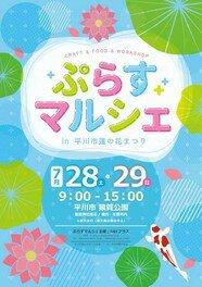 ぷらすマルシェin平川市蓮の花まつり