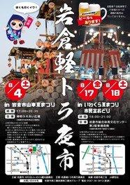 岩倉軽トラ夜市