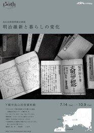 明治維新と暮らしの変化~明治維新150年記念企画展~
