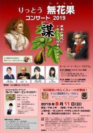 りっとう無花果コンサート2019