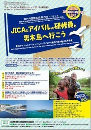 アイパル・JICA高校生カレッジ2019 実践編