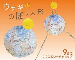 9月のここふるワークショップ「ウサギののぼり人形を作ろう!」