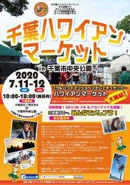 千葉ハワイアンマーケット2020