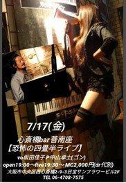 坂田佳子ライブ in 菩南座(7月)