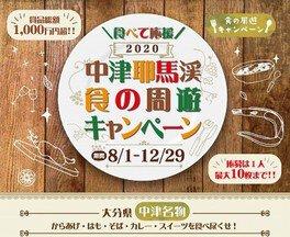 2020中津耶馬渓食の周遊キャンペーン