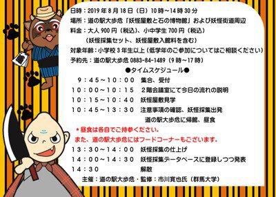 大歩危妖怪採集2019
