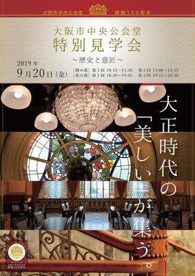 大阪市中央公会堂  特別見学会 ~歴史と意匠~