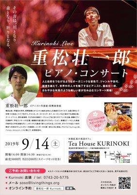Kurinoki Live 重松壮一郎ピアノ・コンサート