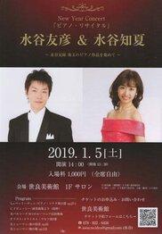 ピアノ・リサイタル水谷友彦 & 水谷知夏