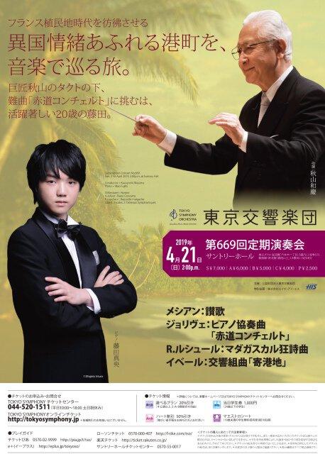 東京交響楽団 第669回 定期演奏会