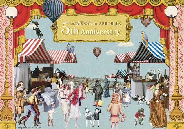 赤坂蚤の市 in ARK HILLS ~5th Anniversary~