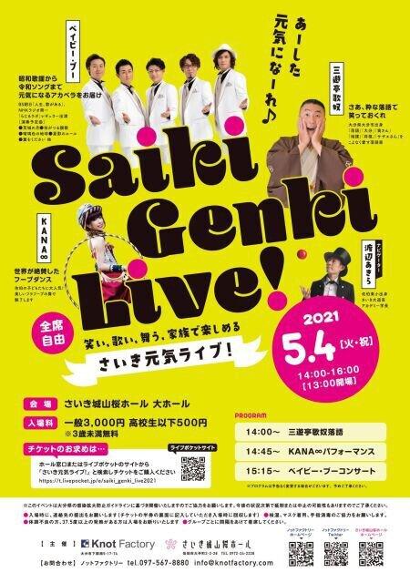 さくらホールファミリーフェスタ「Saiki Genki Live!」