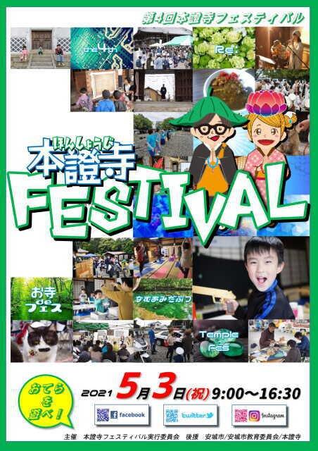 第4回 本證寺フェスティバル