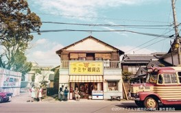 映画「ナミヤ雑貨店の奇蹟」上映会