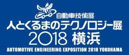 自動車技術展「人とくるまのテクノロジー展2018横浜」
