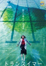 劇団5454 トランスイマー 〜眠りに棲みつく研究者〜(大分公演)