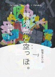 ギャラリー展 Daisuke Tsuchida+Kanako。「寿限無と空っぽ。」