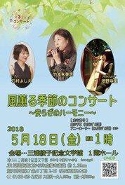 風薫る季節のコンサート~安らぎのハーモニー~