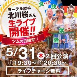 ヨーデル歌手北川桜さん 生ライブ