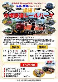 出張!小坂鉄道レールパーク in 盛岡
