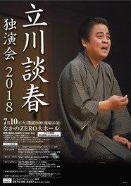 立川談春 独演会 2018
