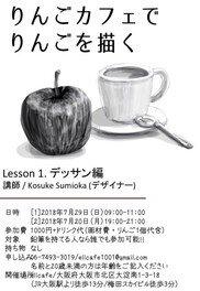 elicafeアート教室-デッサン-「りんごカフェでりんごを描く」