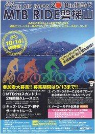 CYCLE AID JAPAN 2018 in 猪苗代 MTB RIDE 磐梯山