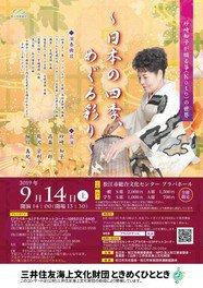 砂崎知子が綴る箏(Koto)の世界 ~日本の四季、めぐる彩り~