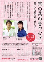 言の葉の音つむぎ〜重松壮一郎&斉藤絹子 ピアノと朗読のコンサート