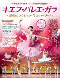 キエフ・バレエ・ガラ~華麗なるクラシックバレエ・ハイライト~(福島公演)<中止となりました>